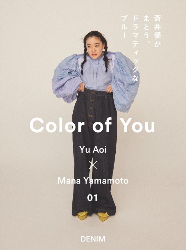 Color of You|Yu Aoi × Mana Yamamoto 01