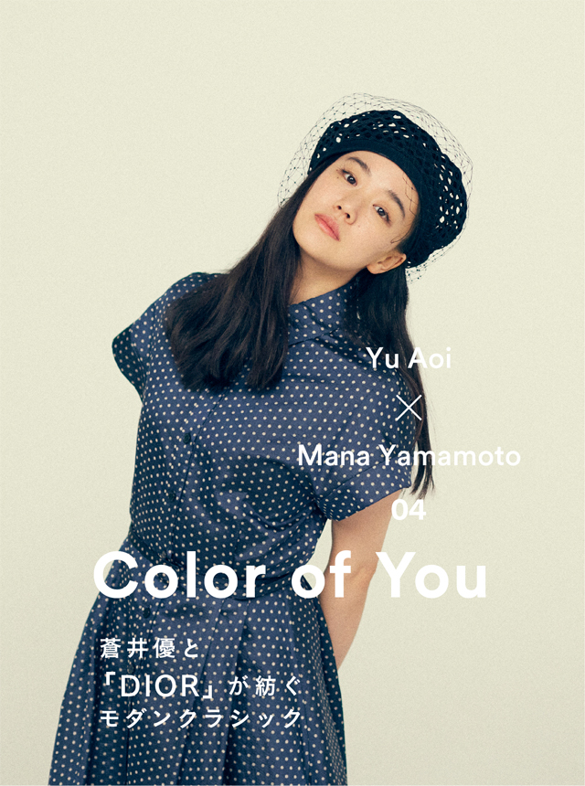 Color of You|Yu Aoi × Mana Yamamoto 04