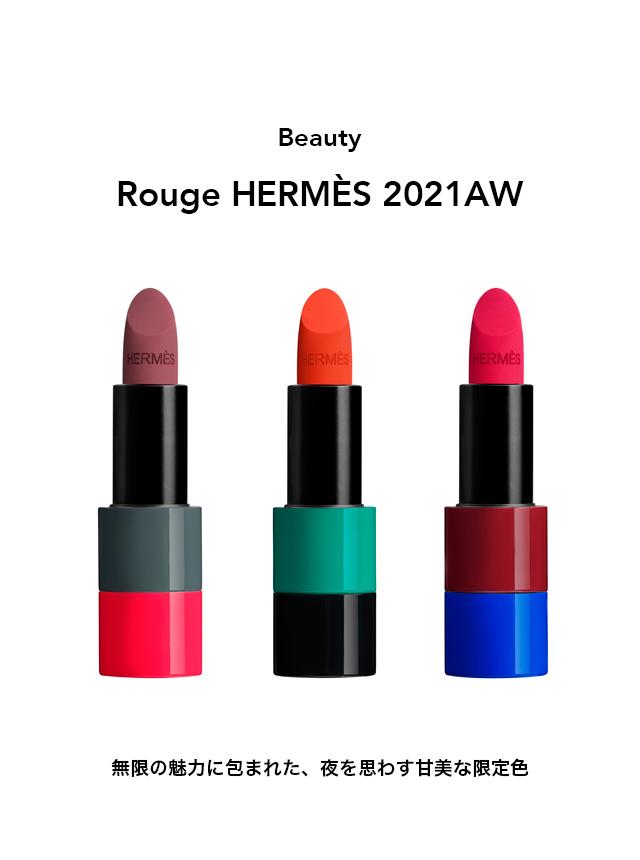 Rouge HERMÈS 2021AW